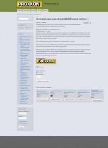 Н Экхольм Отрезной диск Proxxon 28900
